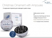 Dr. Spiller Biocosmetic Christmas Ornament with Ampoules